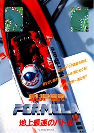 Advert for Super Formula on the Arcade.