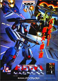 Advert for Super Spacefortress Macross / Chou-Jikuu Yousai Macross on the Arcade.