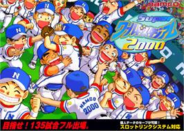 Advert for Super World Stadium 2001 on the Arcade.