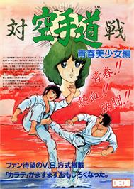 Advert for Taisen Karate Dou on the Arcade.