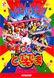 Advert for Taisen Tokkae-dama on the Arcade.