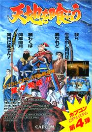 Advert for Tenchi wo Kurau on the Arcade.