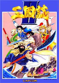 Advert for Tenchi wo Kurau II: Sekiheki no Tatakai on the Arcade.