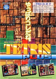 Advert for Tetris Plus on the Arcade.