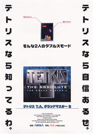 Advert for Tetris the Absolute The Grand Master 2 on the Arcade.