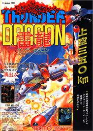 Advert for Thunder Dragon on the Arcade.