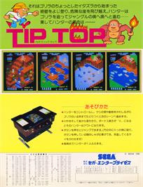Advert for Tip Top on the Arcade.