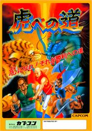 Advert for Tora-he no Michi on the Arcade.