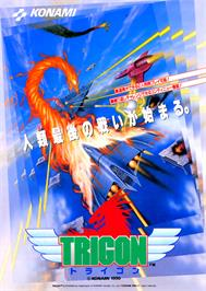 Advert for Trigon on the Arcade.