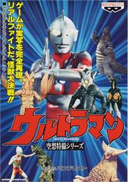 Advert for Ultraman on the Arcade.
