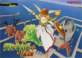Advert for Valkyrie no Densetsu on the NEC PC Engine.