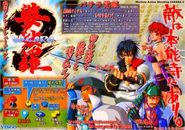 Advert for Vasara 2 on the Arcade.