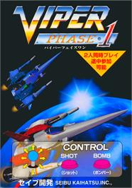 Advert for Viper Phase 1 on the Arcade.