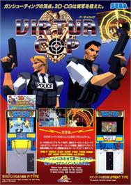 Advert for Virtua Cop on the Arcade.