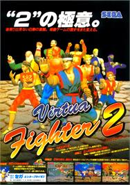 Advert for Virtua Fighter 2 on the Sega Saturn.