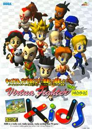 Advert for Virtua Fighter Kids on the Arcade.