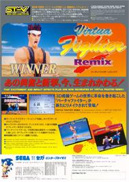 Advert for Virtua Fighter Remix on the Arcade.