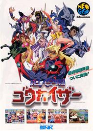 Advert for Voltage Fighter - Gowcaizer / Choujin Gakuen Gowcaizer on the Arcade.