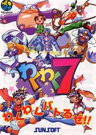 Advert for Waku Waku 7 on the Arcade.