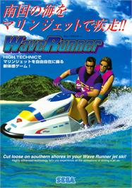 Advert for Wave Runner on the Arcade.