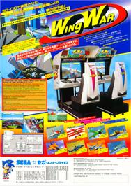 Advert for Wing War on the Coleco Vision.