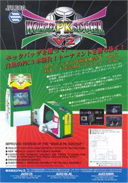 Advert for World PK Soccer V2 on the Arcade.