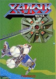 Advert for Xevious on the Arcade.