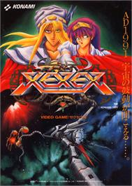 Advert for Xexex on the Arcade.
