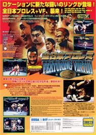 Advert for Zen Nippon Pro-Wrestling Featuring Virtua on the Sega ST-V.