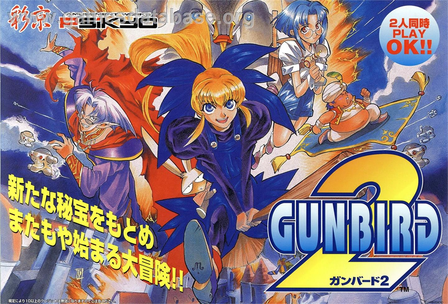 Gunbird 2 - Arcade - Artwork - Advert