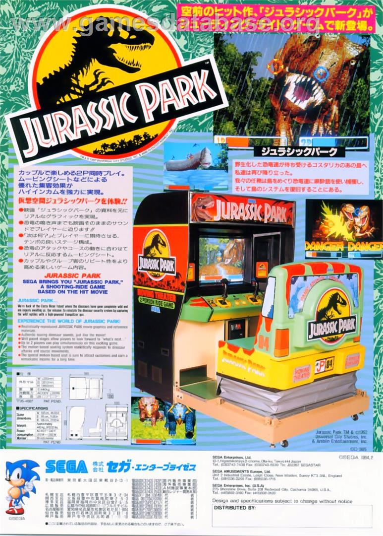 Jurassic Park - Commodore Amiga - Artwork - Advert