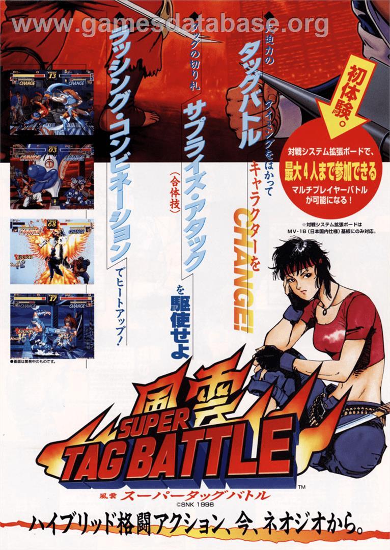 Kizuna_Encounter_-_Super_Tag_Battle_-_Fu-un_Super_Tag_Battle_-_1996