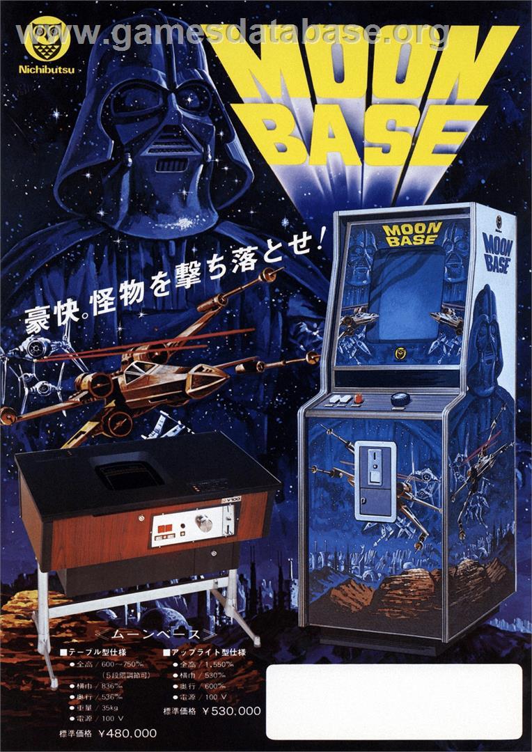 moon base game - photo #4