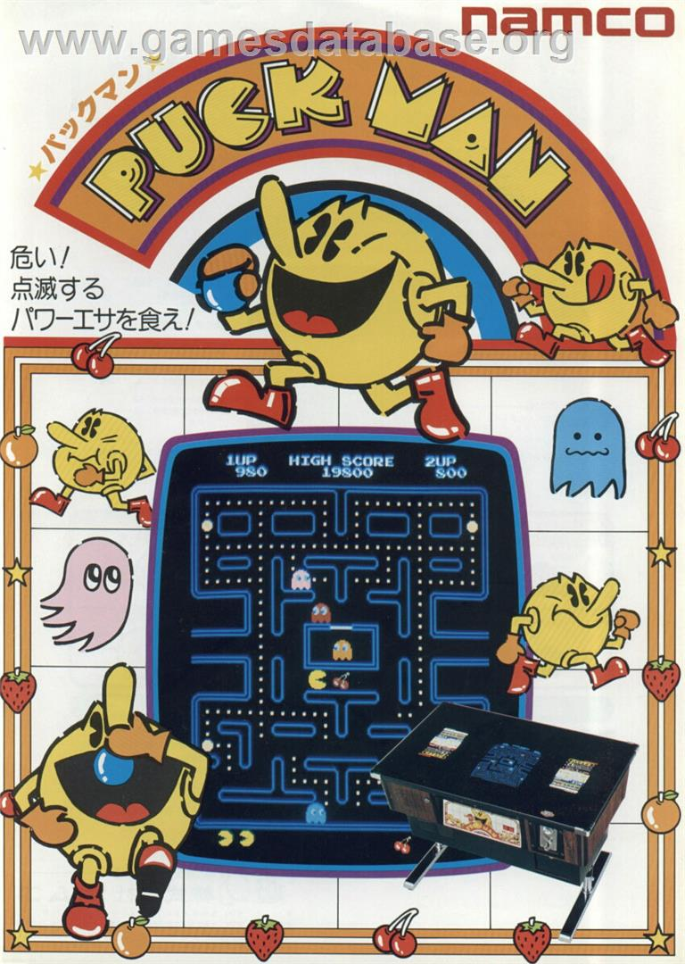 Pac-Man - Mattel Intellivision - Artwork - Advert