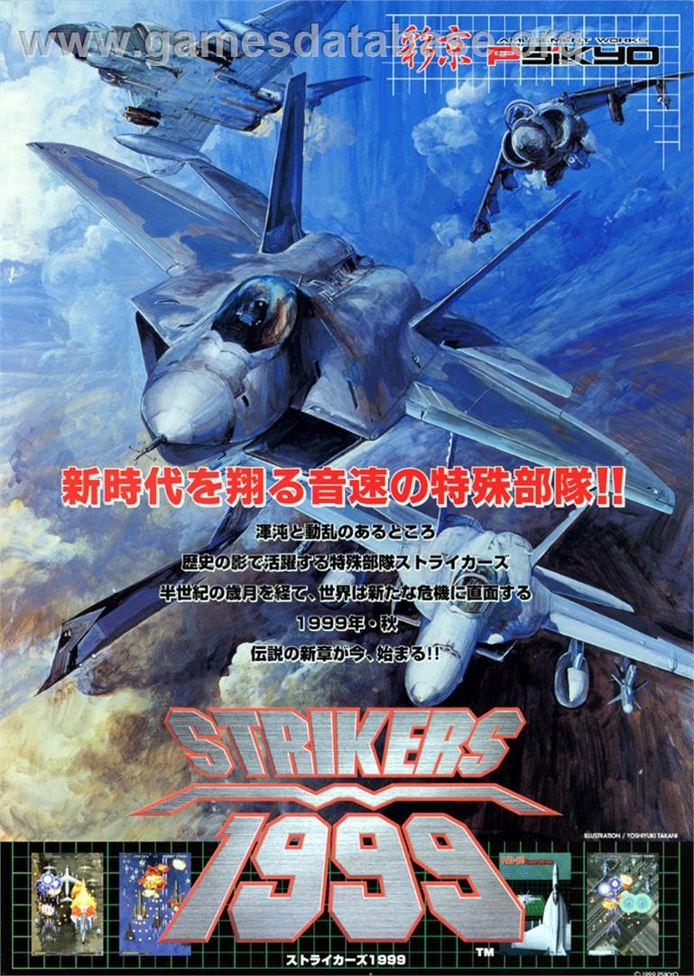 Strikers 1945 III - Arcade - Artwork - Advert