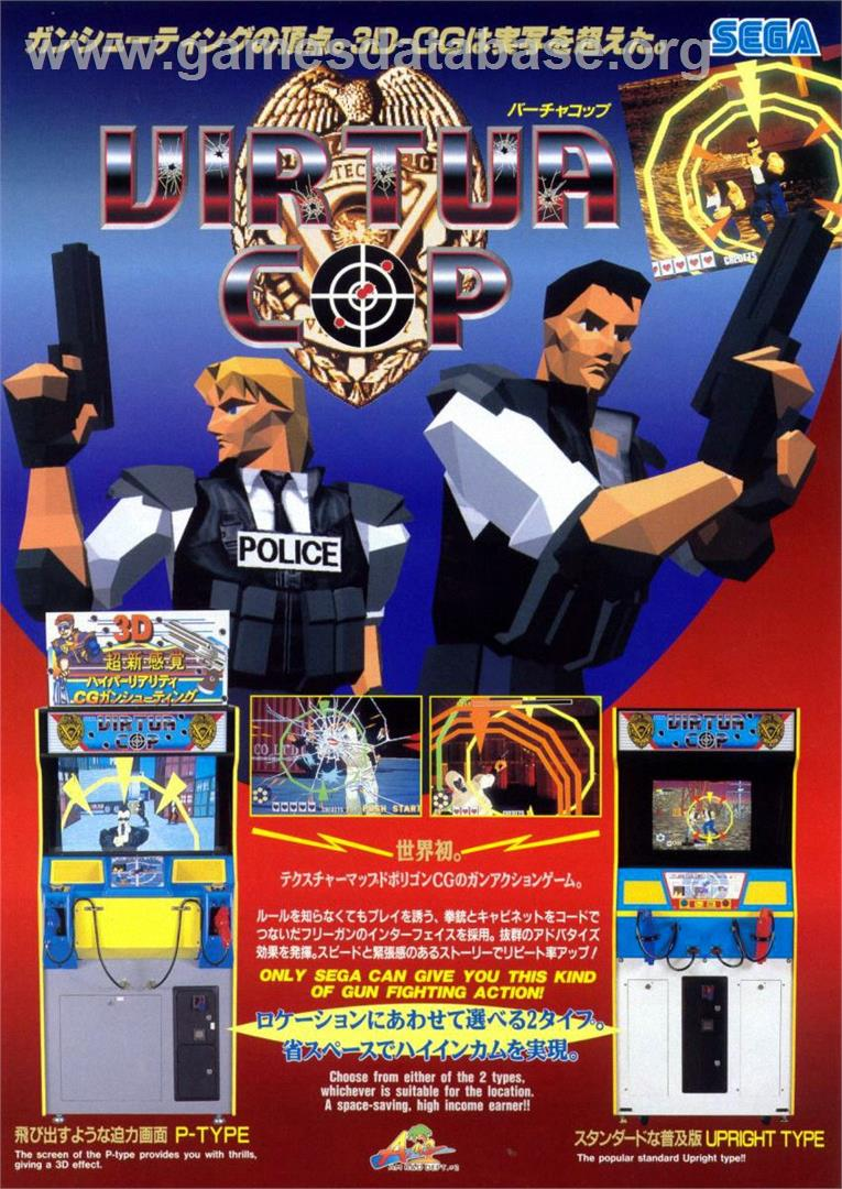 Virtua Cop - Sega Model 2 - Artwork - Advert