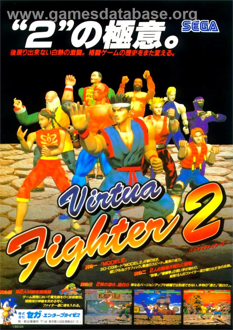 Virtua Fighter 2 - Sega Genesis - Artwork - Advert