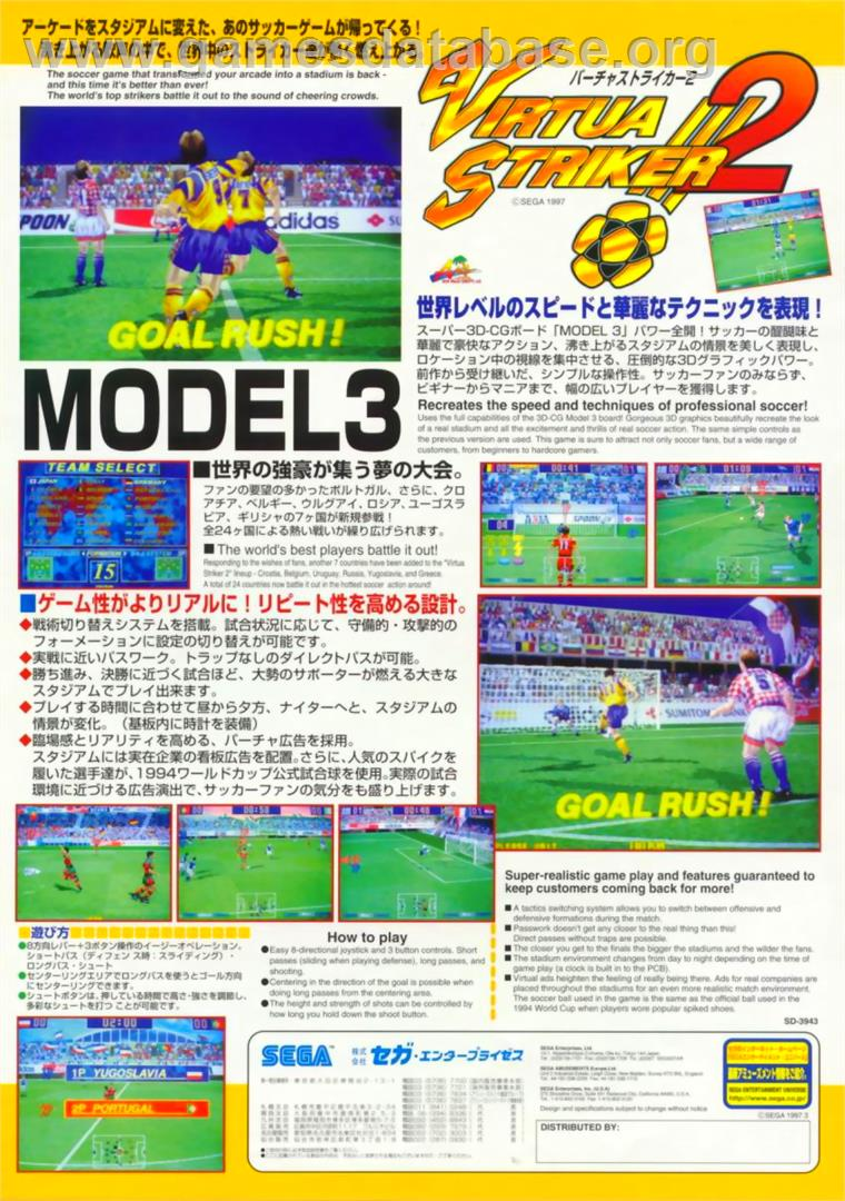 Virtua Striker 2 - Arcade - Artwork - Advert