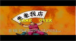 Game Over Screen for Burning Rival.