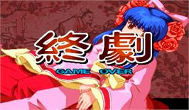 Game Over Screen for Janpai Puzzle Choukou.