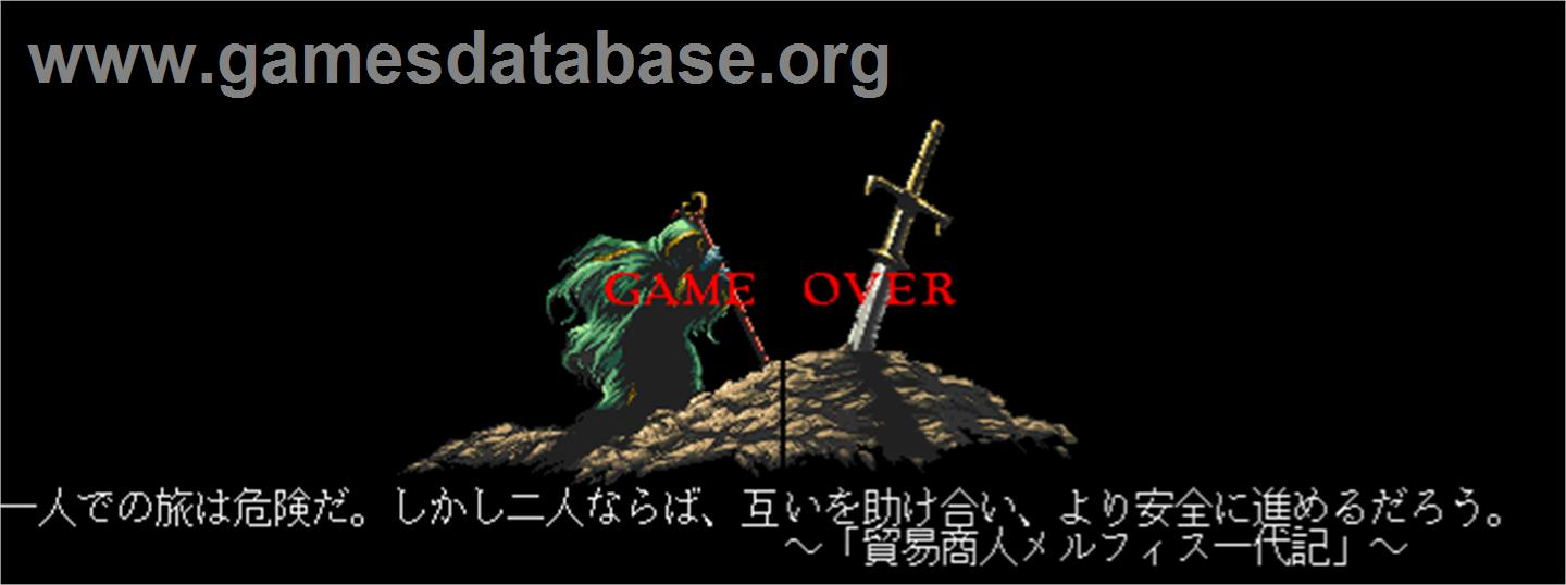Warrior Blade - Rastan Saga Episode III - Arcade - Artwork - Game Over Screen