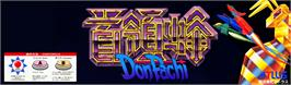 Arcade Cabinet Marquee for DonPachi.