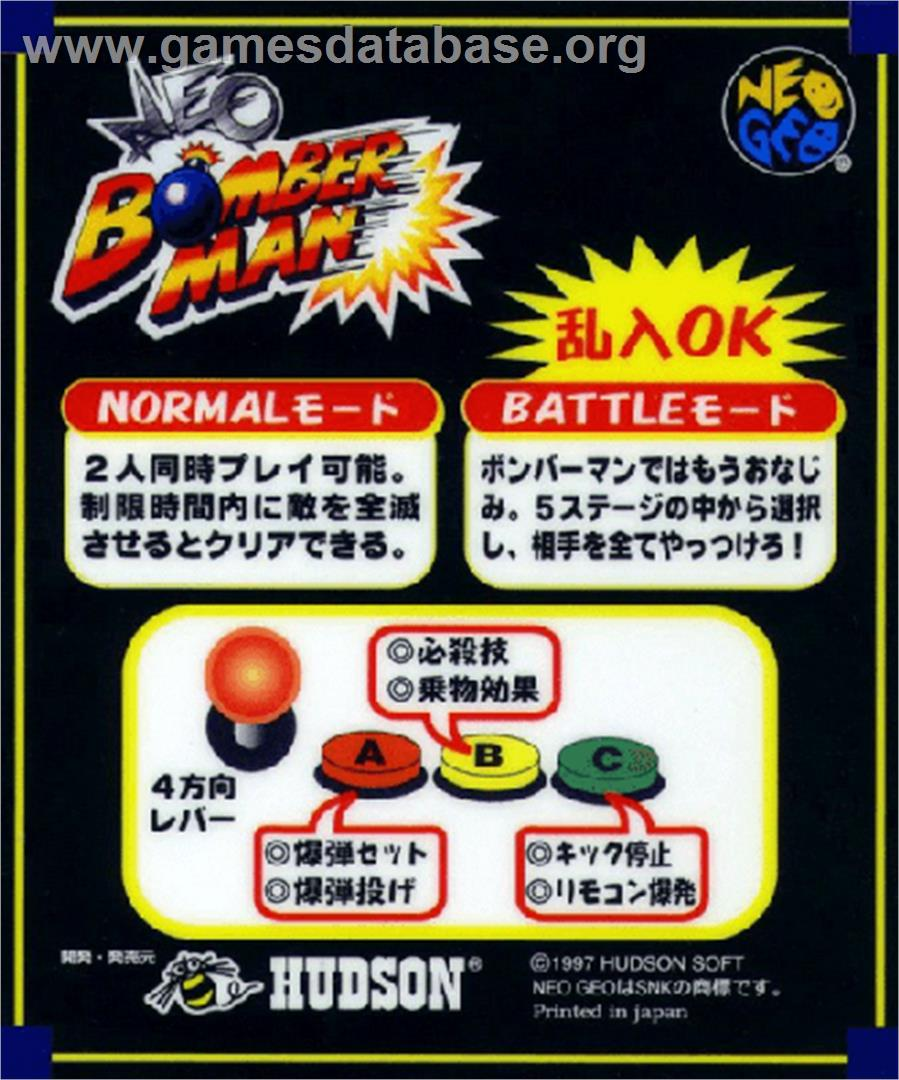 arcade game neo bomberman game