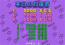 High Score Screen for Baku Baku Animal.