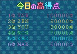 High Score Screen for Crayon Shinchan Orato Asobo.