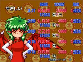 High Score Screen for Puyo Puyo Sun.