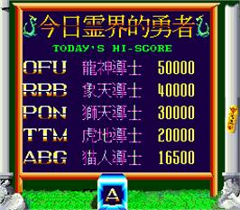 High Score Screen for Reikai Doushi.