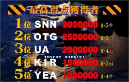 High Score Screen for Soukyugurentai / Terra Diver.