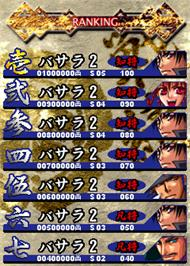 High Score Screen for Vasara 2.