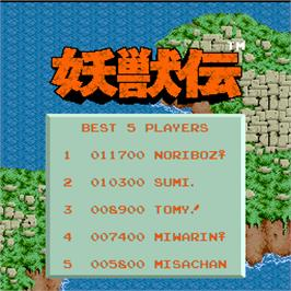 High Score Screen for Youjyuden.